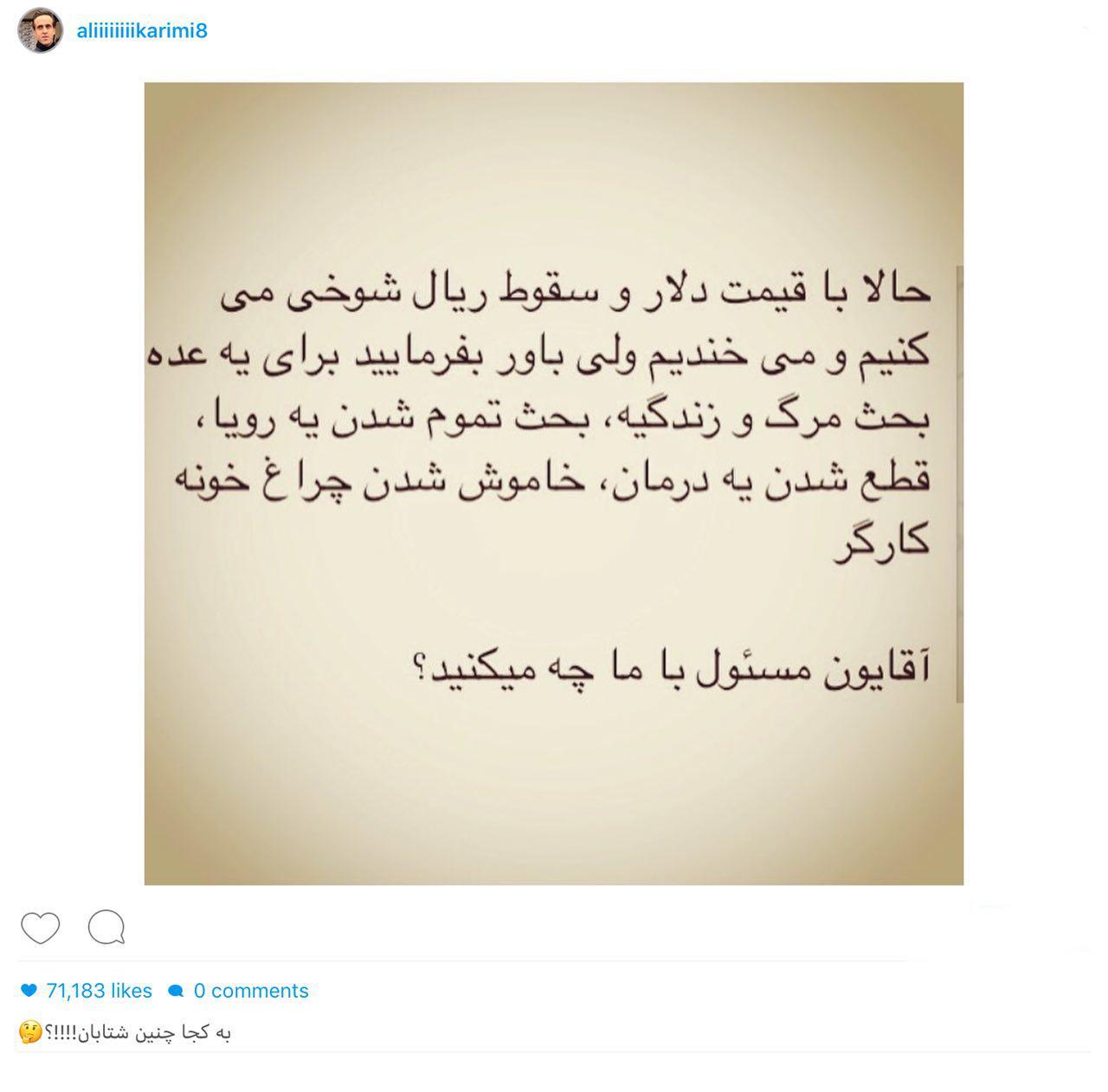 واکنش علی کریمی به افزایش قیمت دلار