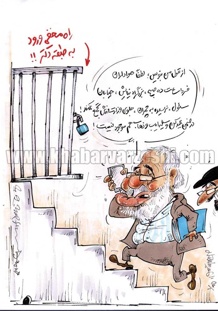 کاریکاتور| درخواست عجیب فتحاللهزاده از هواداران