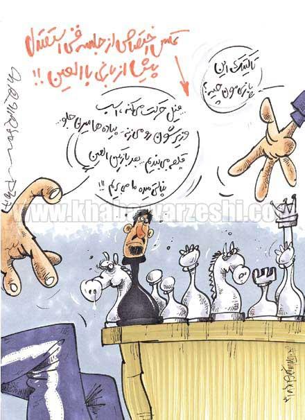 کاریکاتور  روش شطرنجی منصوریان برای شکست العین!