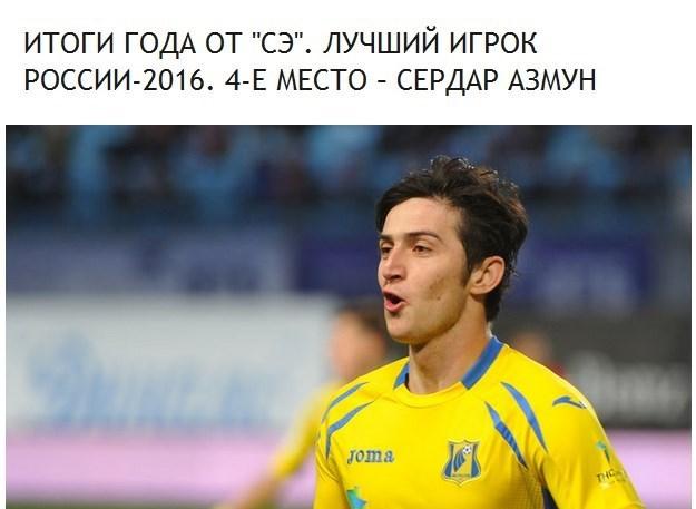 سردار آزمون بین ۱۱ بازیکن برتر سال ۲۰۱۶ فوتبال روسیه قرار گرفت