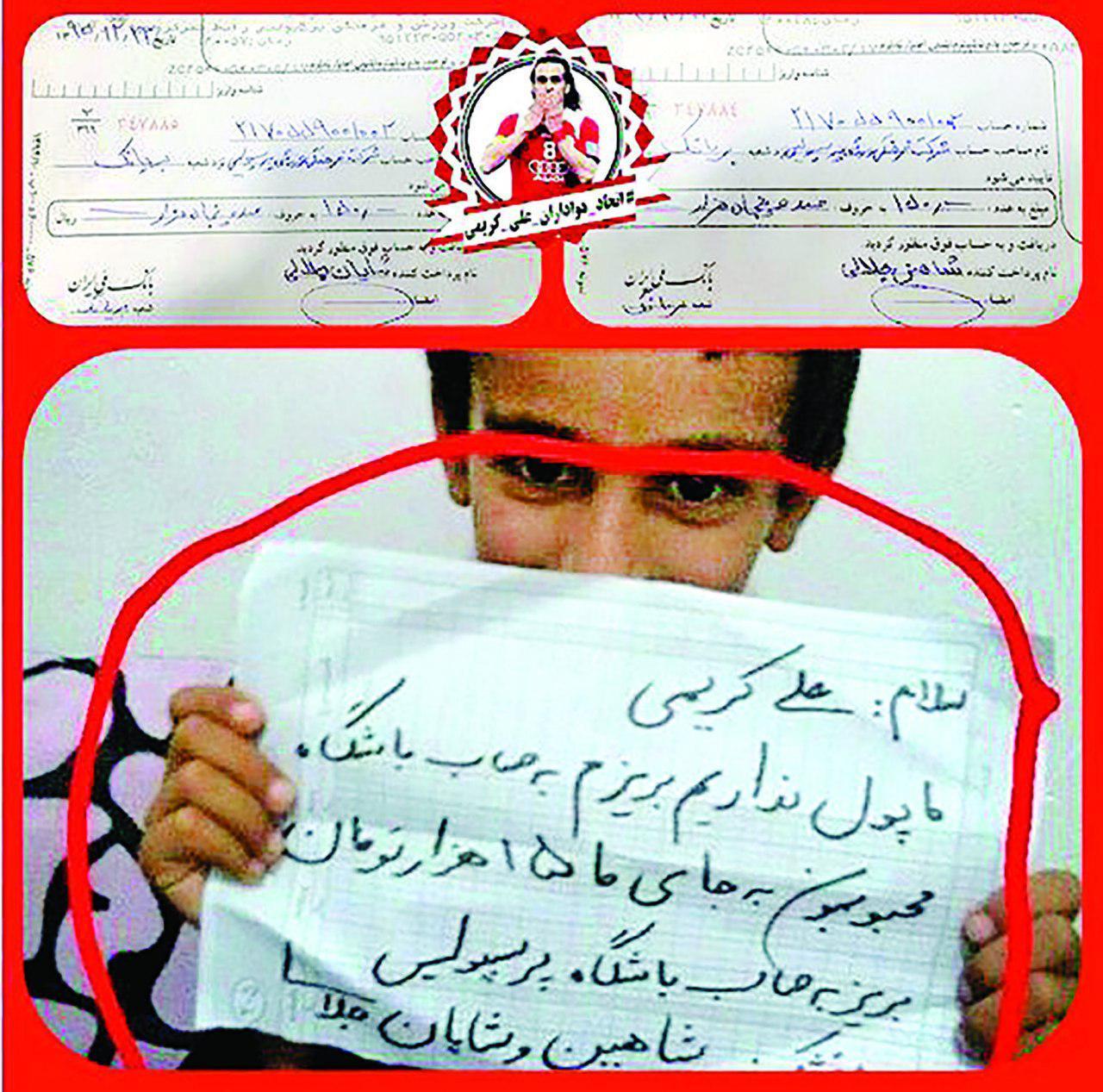 علی كریمی؛ مردی كه دلش پرجمعیتترین شهر دنیاست!