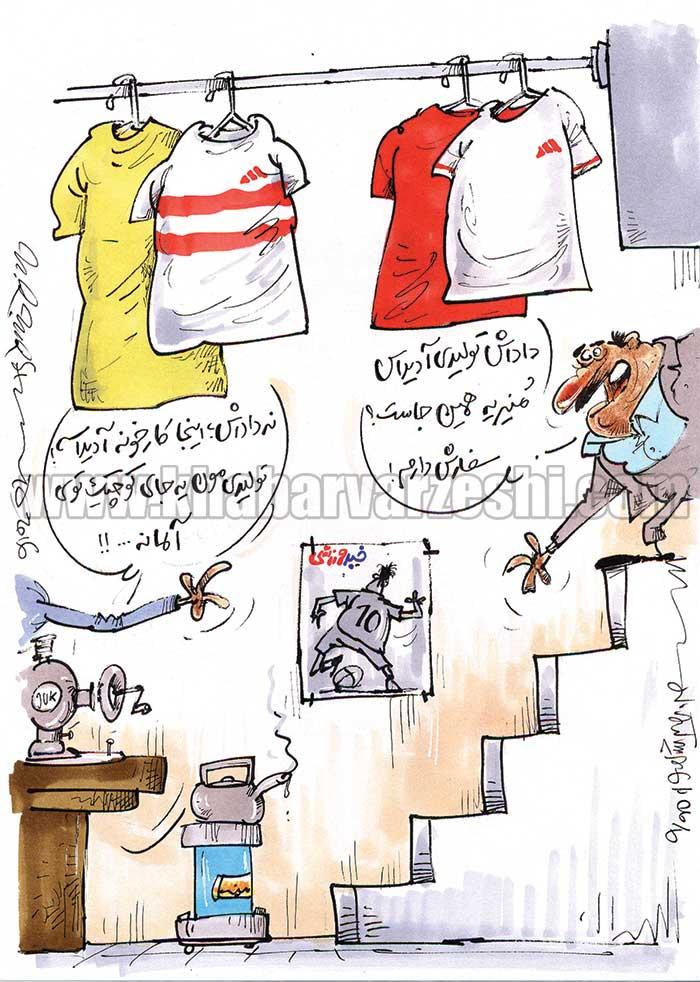کاریکاتور| تولیدی رسمی آدیداس در منیریه!