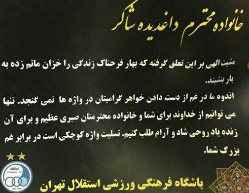 پیام تسلیت عجیب باشگاه استقلال برای خانواده شاکر!