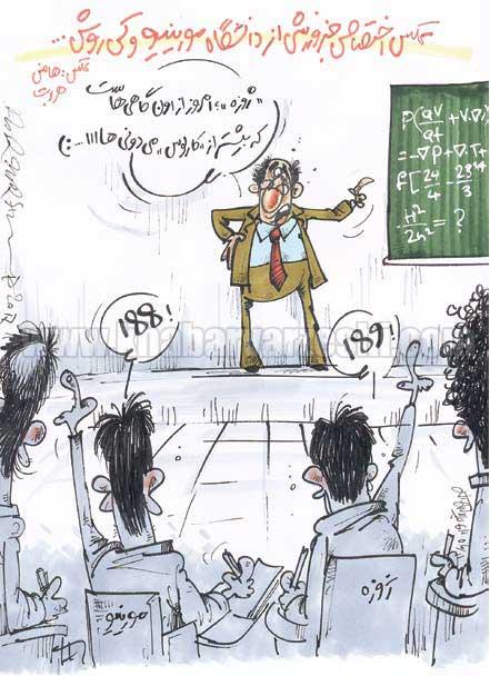 کاریکاتور  مورینیو و کیروش در کلاس درس!