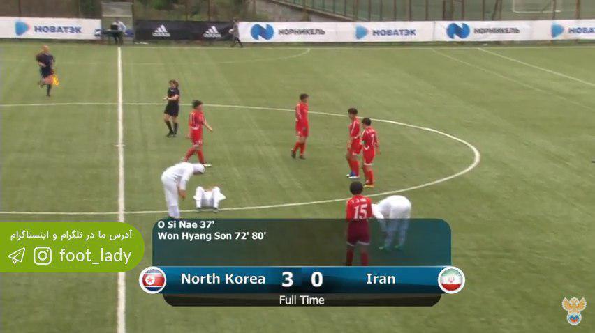 ایران با 3 گل شکست خورد