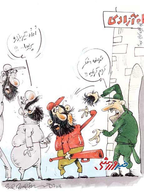 کارتون| بازرسی سفتوسخت در ورودی استادیوم آزادی!