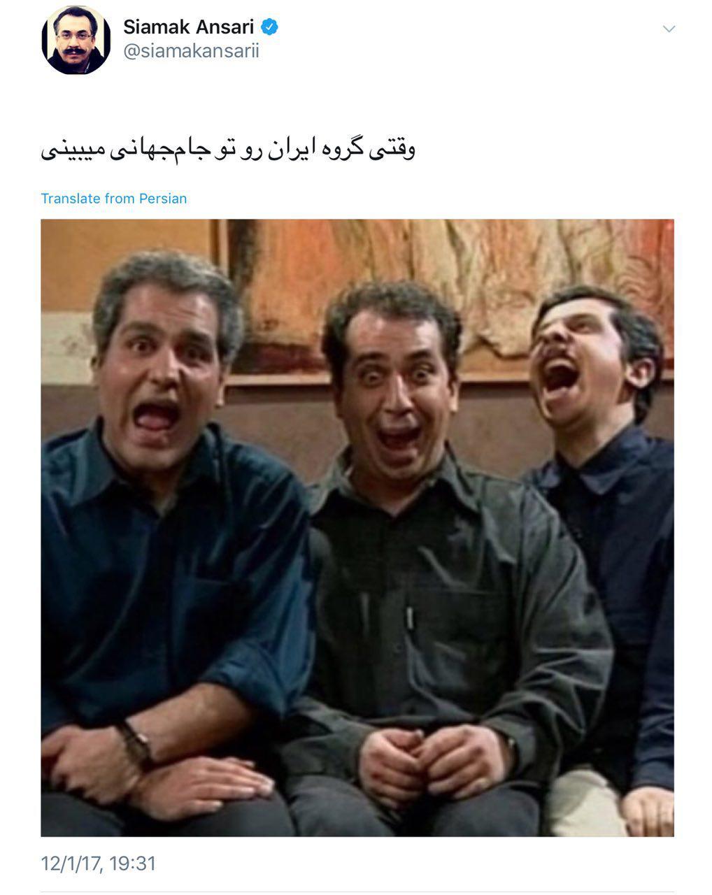 واکنش جالب سیامک انصاری به گروه ایران