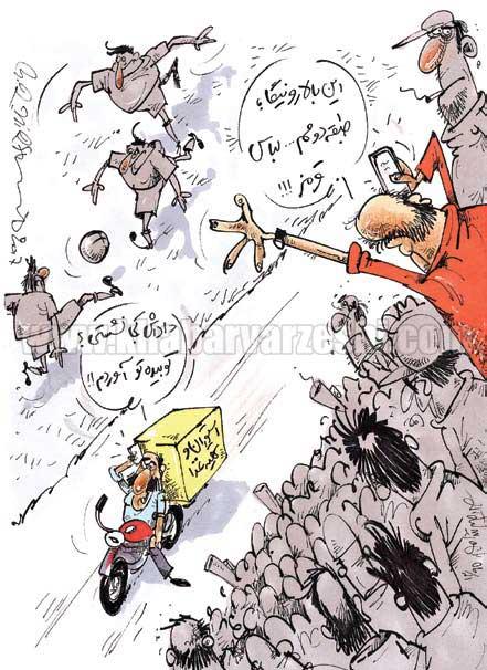 کاریکاتور| پای پیکموتوری هم به بازیها باز شد
