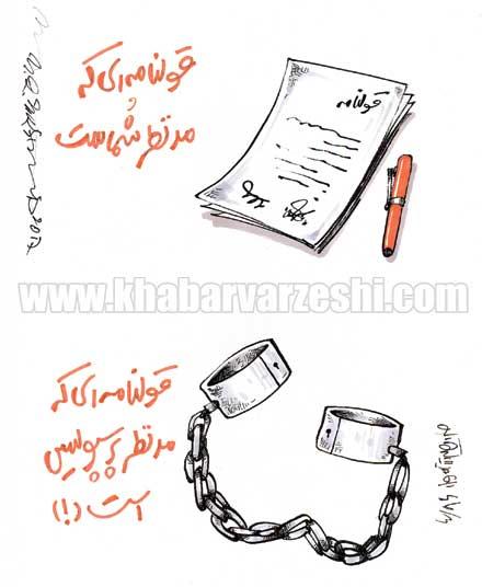 کاریکاتور| قولنامه یا غلوزنجیر؟