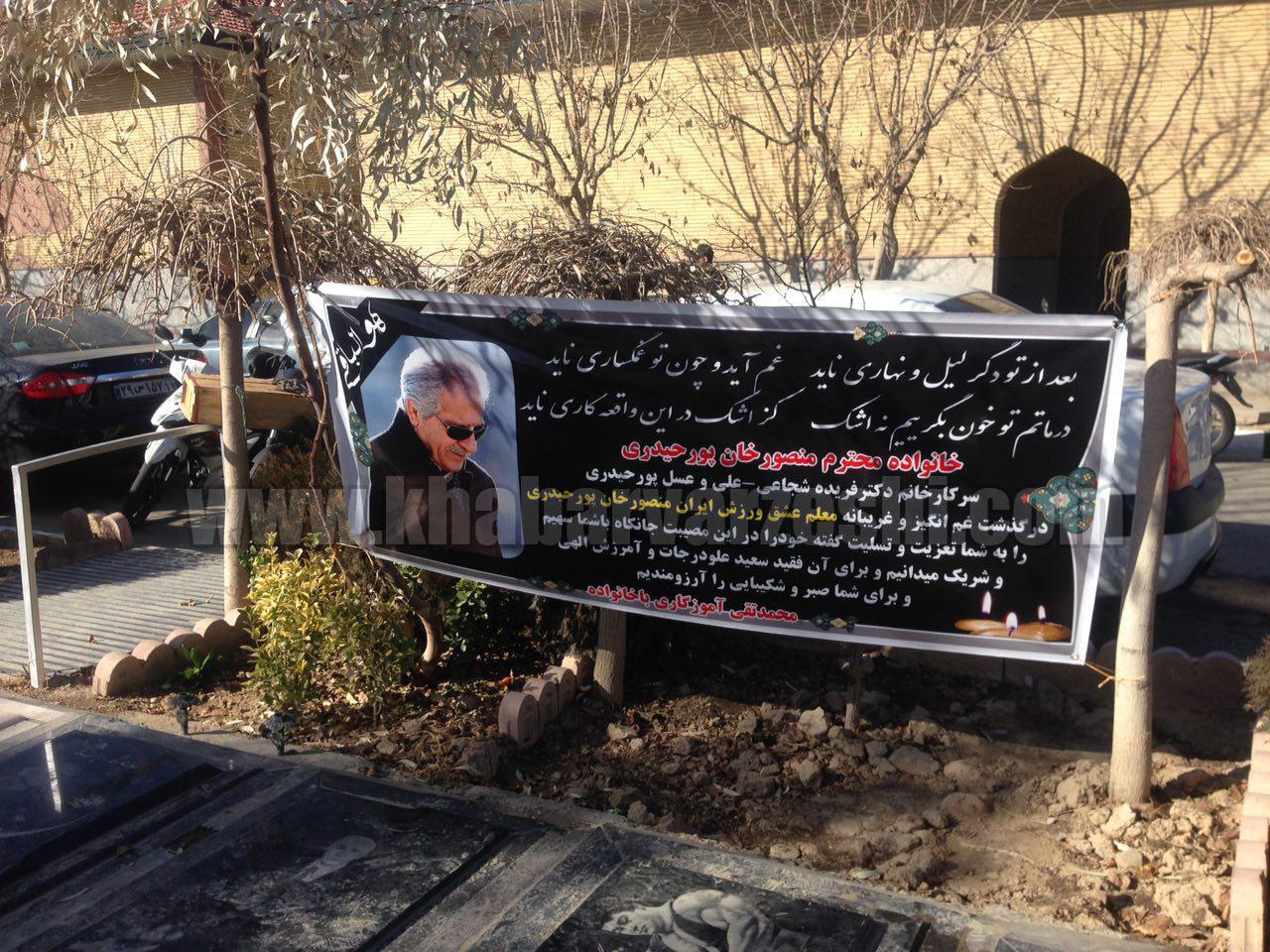 گزارش تصویری| مراسم چهلمین روز درگذشت منصور پورحیدری