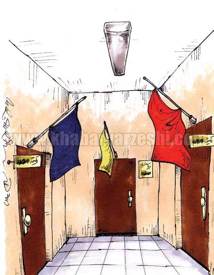 کاریکاتور| فدراسیون فوتبال چه رنگی است؟
